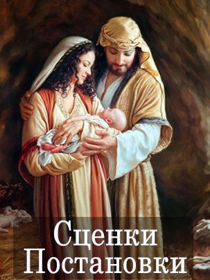 Сценки/Постановки