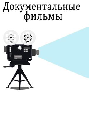Фильмы Докум.