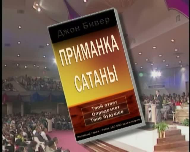 Скачать книгу приманка сатаны