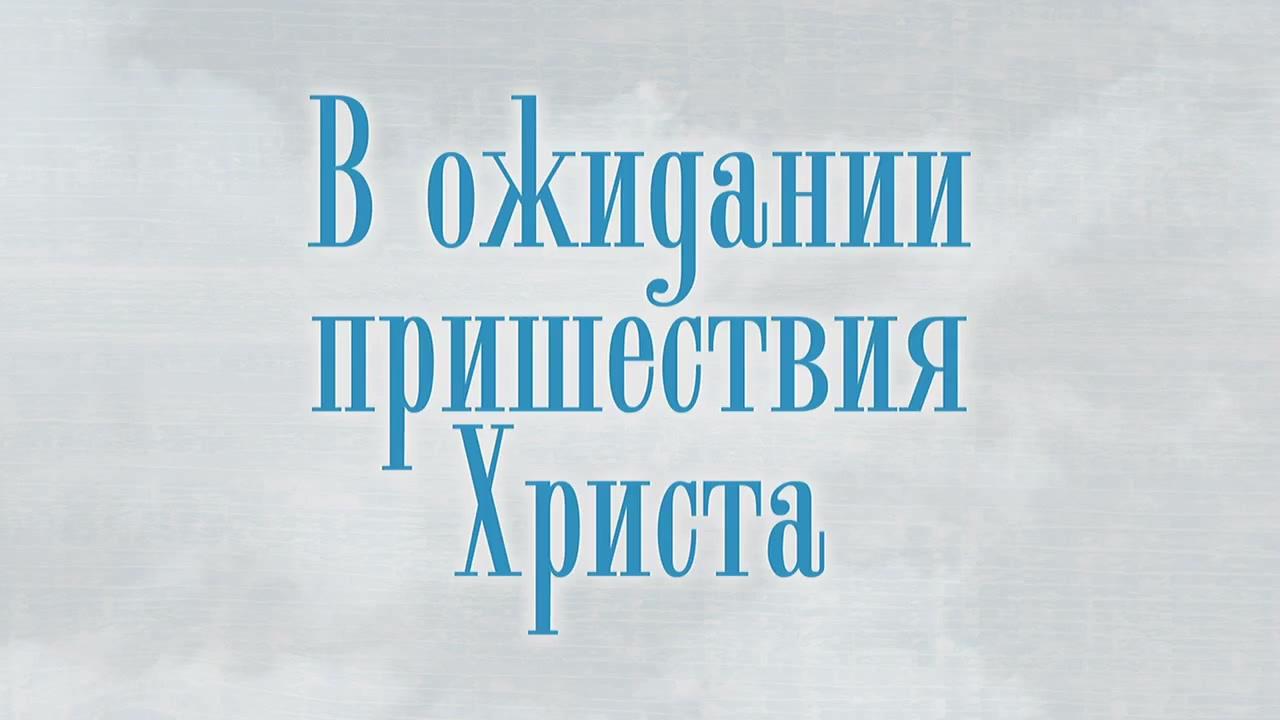 Виталий Рожко - В ожидании пришествия Христа